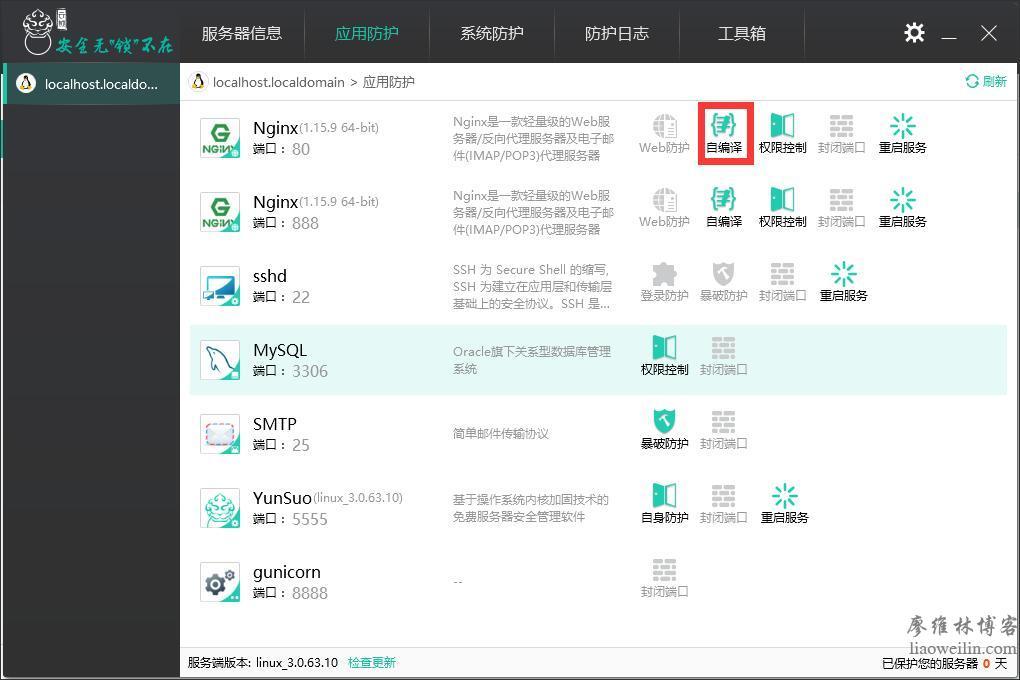宝塔Linux面板如何自编译Nginx支持云锁防护教程